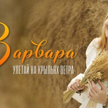 Певица Варвара подарит влюбленным классику