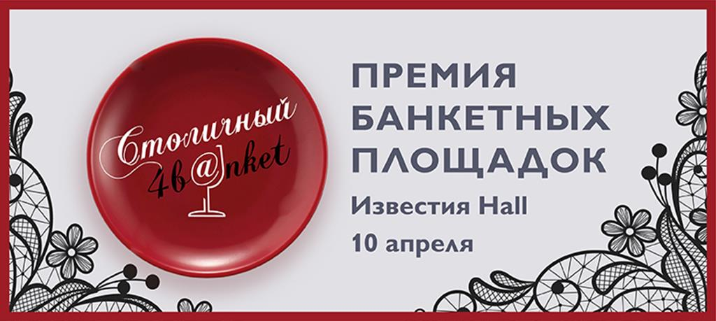 Самые лучшие банкетные предложения Москвы и Московской области на Премии «Столичный банкет»