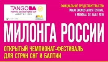 В Москве пройдет Чемпионат-Фестиваль аргентинского танго «Милонга России»