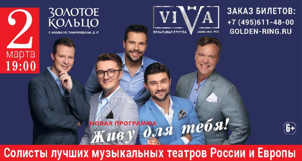Вокальная группа ViVA с новой концертной программой «Живу для тебя».