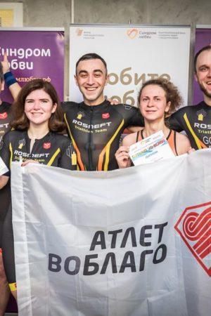 CYCLING VO BLAGO: 312 100 рублей и 2872 км в поддержку людей с синдромом Дауна!