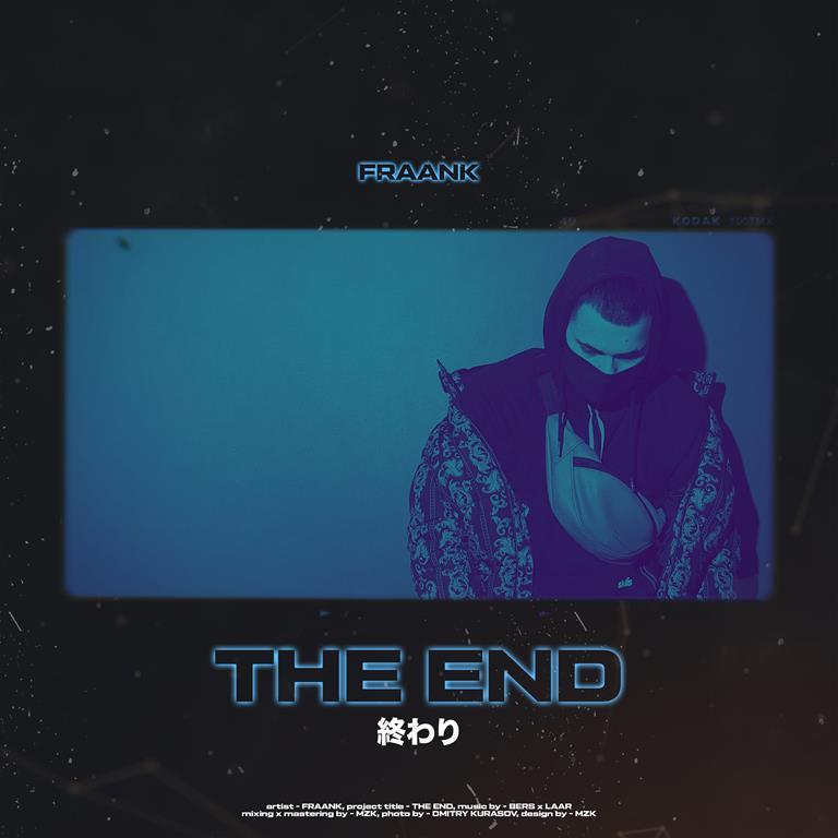 "Fraank выпустил новый сингл ""The End"""