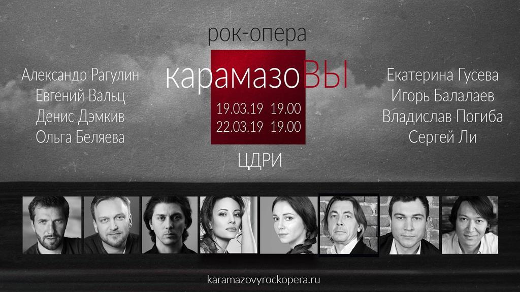 Рок-опера «Карамазовы» на сцене Центрального Дома работников искусства