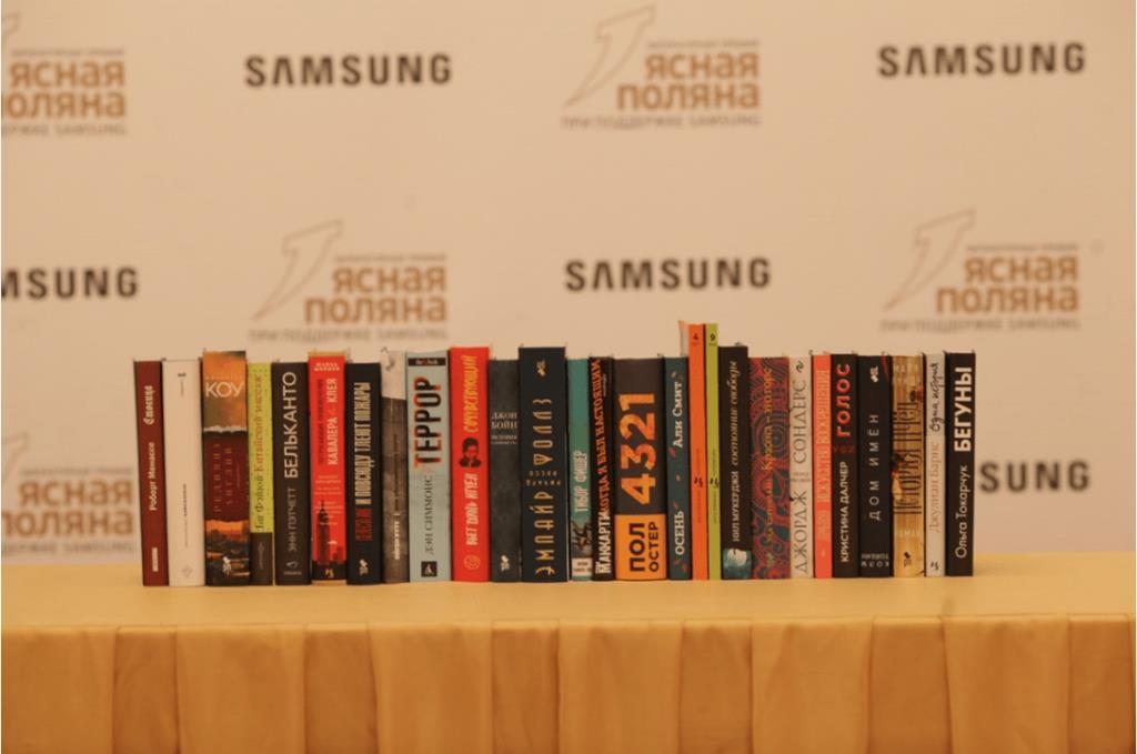Книги длинного списка