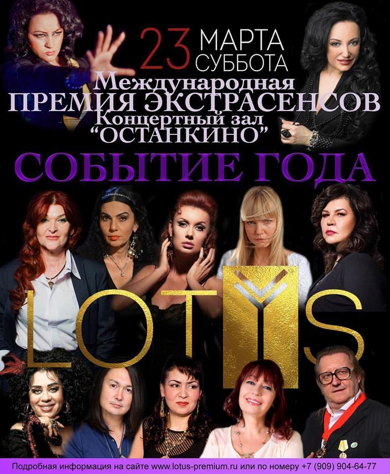 Международная Премия сильнейших «LOTYS»