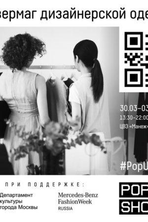 Больше чем Неделя Моды. Mercedes-Benz Fashion Week Russia стартует 30 марта