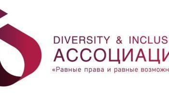 В Москве состоится первое заседание Ассоциации «Равные права и равные возможности»