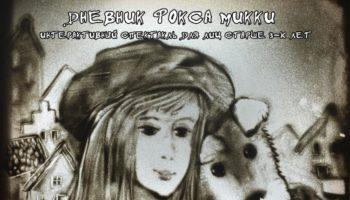 «Дневник фокса Микки» — интерактивный спектакль для лиц старше 3-х лет по одноимённой повести Саши Чёрного
