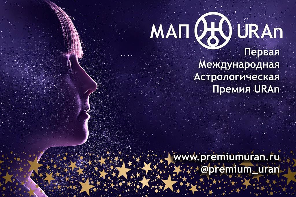 Вручение Международной Астрологической Премии «URAn.»