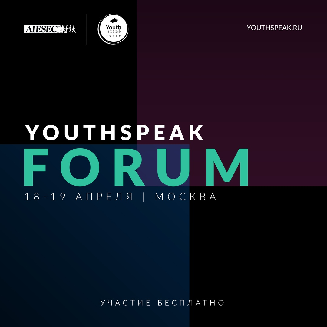 Молодежный форум YouthSpeak