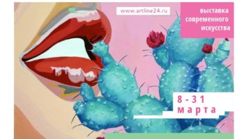 Выставка современного искусства «Artline Project» в Меге Теплый Стан