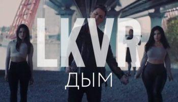 Группа Lkvr представила свой самый злой клип