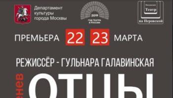 Первой премьерой в Год театра в Театре на Перовской станет спектакль «Отцы и дети»