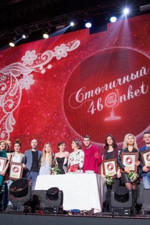 Состоялась III Церемония вручения Премии «Столичный банкет»- самые лучшие банкетные предложения Москвы и Московской области