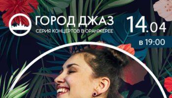 Концерт ансамбля Esh: «Вечер Боссановы в тропиках»