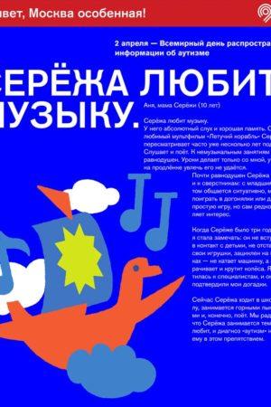 Запуск спецпроекта «Привет, Москва особенная!»