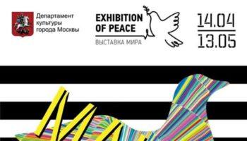 let's peace! или Мир Любит Тебя!