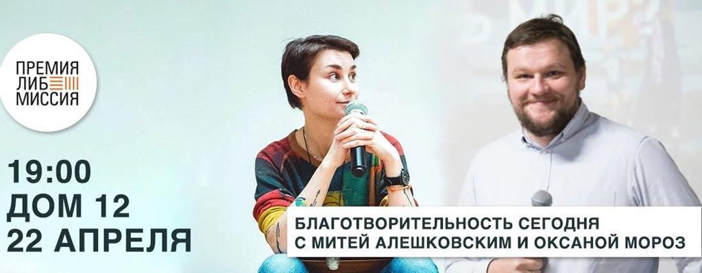 Благотворительность, фандрайзинг и мнимая добродетель: встреча с Митей Алешковским и Оксаной Мороз