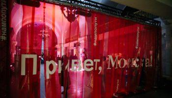 Москва как по нотам