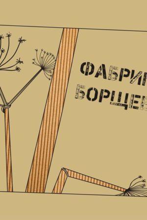 Борщевик Сосновского: как избежать ожогов – расскажут в Дарвиновском музее перед началом дачного сезона