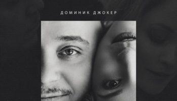 Доминик Джокер и Катя Кокорина — «Бесконечность»
