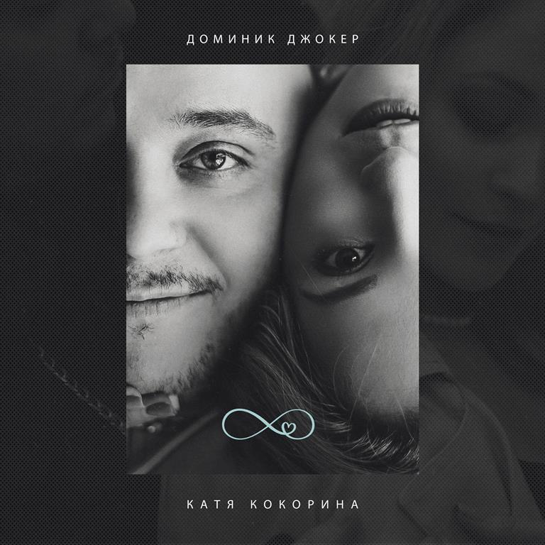 Доминик Джокер и Катя Кокорина - «Бесконечность»