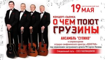 О чем поют грузины?