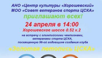 Автограф сессия олимпийских чемпионов в центре культуры «Хорошевский»