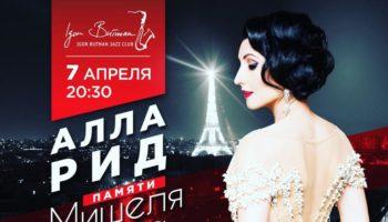 Алла Рид исполнит концерт памяти Мишеля Леграна