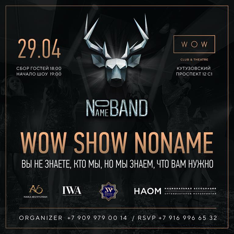 WOW SHOW NONAME