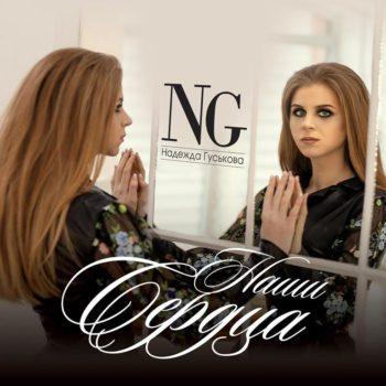 Надежда Гуськова презентовала новый альбом в Гостином дворе!