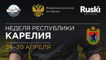 «Гастрономическая карта России» откроет в Ruski «Неделю Республики Карелия»