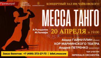 В Москве впервые прозвучит «Божественное танго»