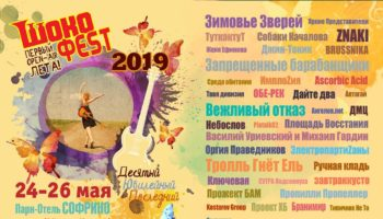 Первый музыкальный open air — Шокофест 2019! Десятый и Последний!