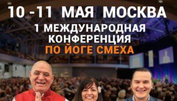 В мае Москва будет смеяться в международном масштабе