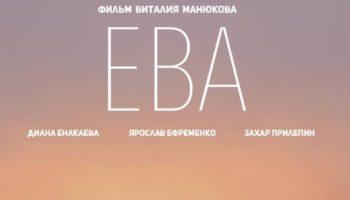 Открытый показ короткометражного фильма «Ева»