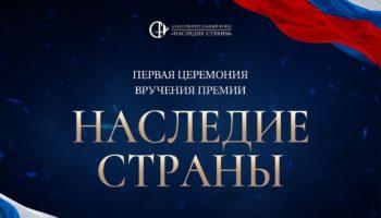 В Москве состоится грандиозная церемония вручения премии «Наследие страны»