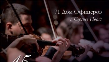 Санкт-Петербургский симфонический оркестр имени И. А. Мусина