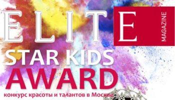 Международный детский конкурс таланта и красоты Elite Star Kids Award