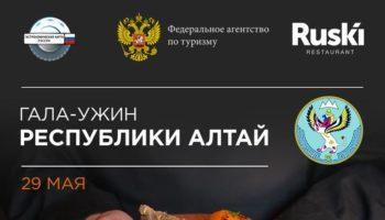 «Неделя Республики Алтай» откроется гала-ужином федерального проекта «Гастрономическая карта России» в Ruski