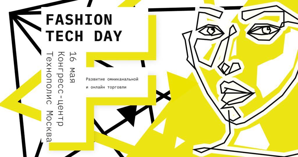 Fashion Tech Day 2019 — утверждены основные спикеры конференции