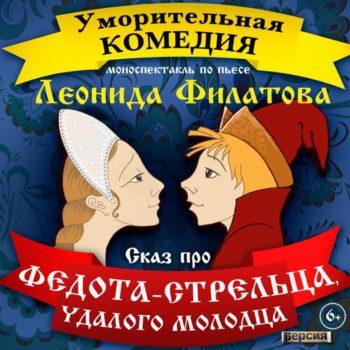 «Сказ про Федота-стрельца, удалого молодца» – комедийный спектакль. Перезагрузка