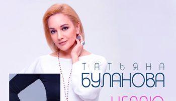 Татьяна Буланова — Играю в прятки на судьбу (обложка)
