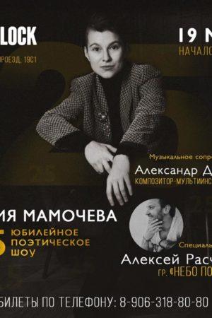 Юбилейное поэтическое шоу Юлии Мамочевой