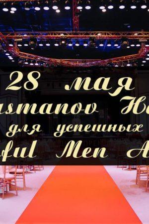 Успешных мужчин наградят: в Москве пройдет церемония вручения премии Successful Men Awards