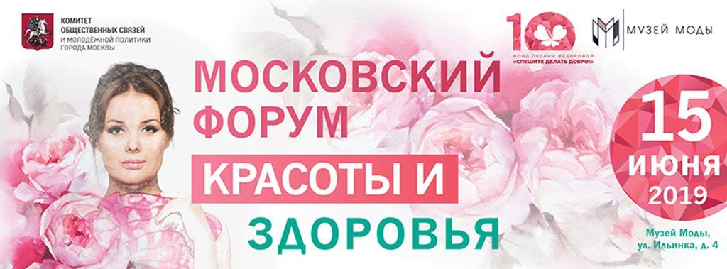 15 июня в Музее Моды состоится первый Московский Форум красоты и здоровья!