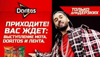 Doritos & МОТ
