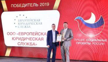 7я Всероссийская Ежегодная Программа «Лучшие социальные проекты России»