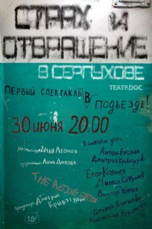 Премьера спектакля Театра.doc «Страх и отвращение в Серпухове»: первый спектакль в подъезде