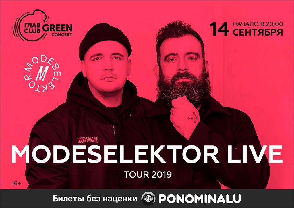 Электронный дуэт Modeselektor-Live презентует в Москве альбом «Who Else»